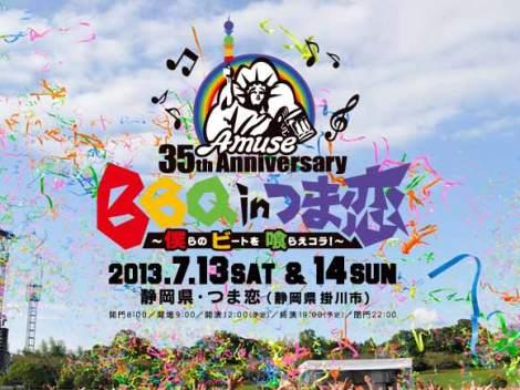 amuse-35th-anniversary-bbq-in-tsumagoi
